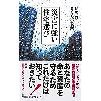災害に強い住宅選び (日経プレミアシリーズ)