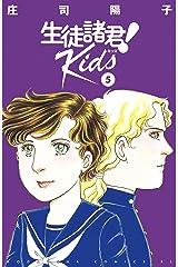 生徒諸君! Kids(5) 生徒諸君!Kids (BE・LOVEコミックス) Kindle版