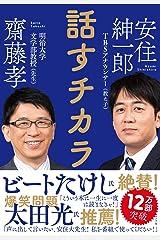 話すチカラ Kindle版