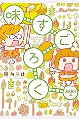 味すごろく もぐもぐ編 (FEEL COMICS) Kindle版