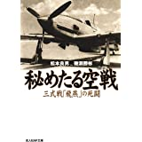 秘めたる空戦 三式戦「飛燕」の死闘 (光人社NF文庫)