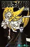 ソウルイーター(24) (ガンガンコミックス)