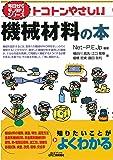 トコトンやさしい機械材料の本 (今日からモノ知りシリーズ)