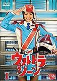 ウルトラゾーン 1 [DVD]