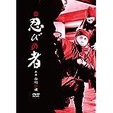 忍びの者 [DVD]