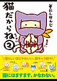 猫だからね(2) (幻冬舎単行本)