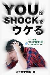 ゲームブック YOUはSHOCKをウケる Kindle版
