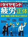週刊ダイヤモンド 2016年 11/12 号 [雑誌] (疲労の正体)