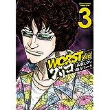 WORST外伝 グリコ 3 (少年チャンピオン・コミックス エクストラ)