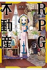 RPG不動産 3巻 (まんがタイムKRコミックス) Kindle版