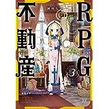 RPG不動産 3巻 (まんがタイムKRコミックス)
