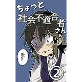 2冊目 ちょっと社会不適合者さん(プレビュー版)