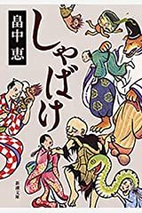 しゃばけ(新潮文庫)【しゃばけシリーズ第1弾】 Kindle版