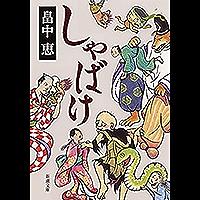 しゃばけ(新潮文庫)【しゃばけシリーズ第1弾】