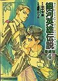 銀河英雄伝説 4―愛蔵版 (アニメージュコミックス)