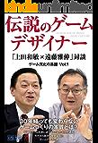 伝説のゲームデザイナー「上田和敏×遠藤雅伸」対談: 《ゲーム文化の系譜 Vol.1》 (IGCC-MOOK)