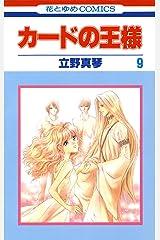 カードの王様 9 (花とゆめコミックス) Kindle版