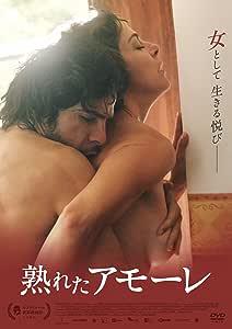 熟れたアモーレ [DVD]