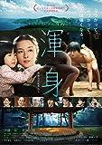 渾身 [DVD]
