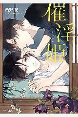 催淫姫 (キャラ文庫) Kindle版
