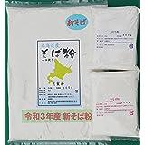 匠製粉 そば粉1.2kgセット 石臼挽き(そば粉800g/打ち粉200g/つなぎ粉200g) 北海道産