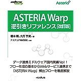 ASTERIA Warp逆引きリファレンス 改訂版