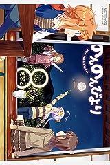 のんのんびより 8 (MFコミックス アライブシリーズ) Kindle版