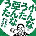 小んなうた 亞んなうた ~小林亜星 楽曲全集~ こどものうた編