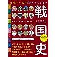 地域別 × 武将だからおもしろい 戦国史 (だからわかるシリーズ)