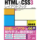 HTML & CSS3 レイアウトブック