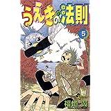 うえきの法則(5) (少年サンデーコミックス)