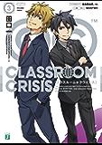 Classroom☆Crisis3 (MF文庫J)