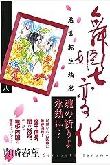 舞姫七変化 悪霊転生絵巻 (8) (祥伝社コミック文庫) Kindle版