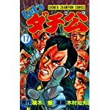Let'sダチ公 17 (少年チャンピオン・コミックス)