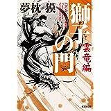 獅子の門6 雲竜編 (光文社文庫)