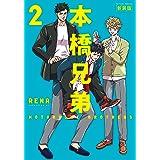 本橋兄弟 新装版(2) (アクションコミックス(月刊アクション))