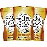 【3個セット】スベルティ 3倍ぱっくん分解酵母 プレミアム 56粒×3