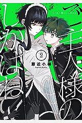 ご主人様のしかばね 2巻 (デジタル版ガンガンコミックスJOKER) Kindle版