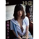 大間乃トーコ/大間乃トーコ DE・BUT [DVD]
