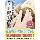 鍼灸師が教える5つの育毛習慣