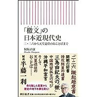 「檄文」の日本近現代史 二・二六から天皇退位のおことばまで (朝日新書)