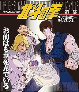 北斗の拳一挙見Blu-ray第一部『ユリア永遠に・・・・そしてシンよ! 』