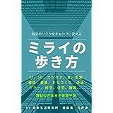 ミライの歩き方(Vol.1)