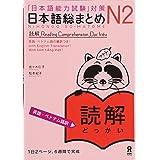 日本語総まとめ N2 読解 [英語・ベトナム語版] Nihongo Soumatome N2 Reading (English/Vietnamese Edition)