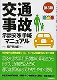 交通事故示談交渉手続きマニュアル