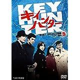 キイハンター BEST SELECTION VOL.5<完> [DVD]