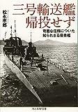 三号輸送艦帰投せず 苛酷な任務についた知られざる優秀艦 (光人社NF文庫)