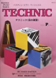 ベーシックス テクニック(指の練習) プリマーレベル(WP215J ) (バスティンピアノベーシックス)