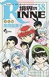 境界のRINNE (38) (少年サンデーコミックス)