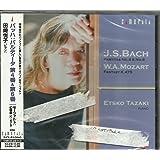 J.S.バッハ:パルティータ 第4番&第6番,W.A.モーツァルト:幻想曲 ハ短調 K.475